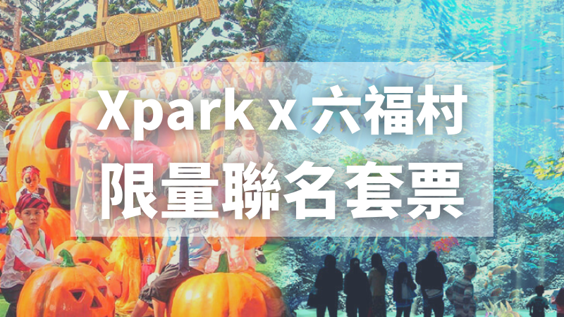 【Xpark x 六福村限量聯名套票】即日起正式開賣
