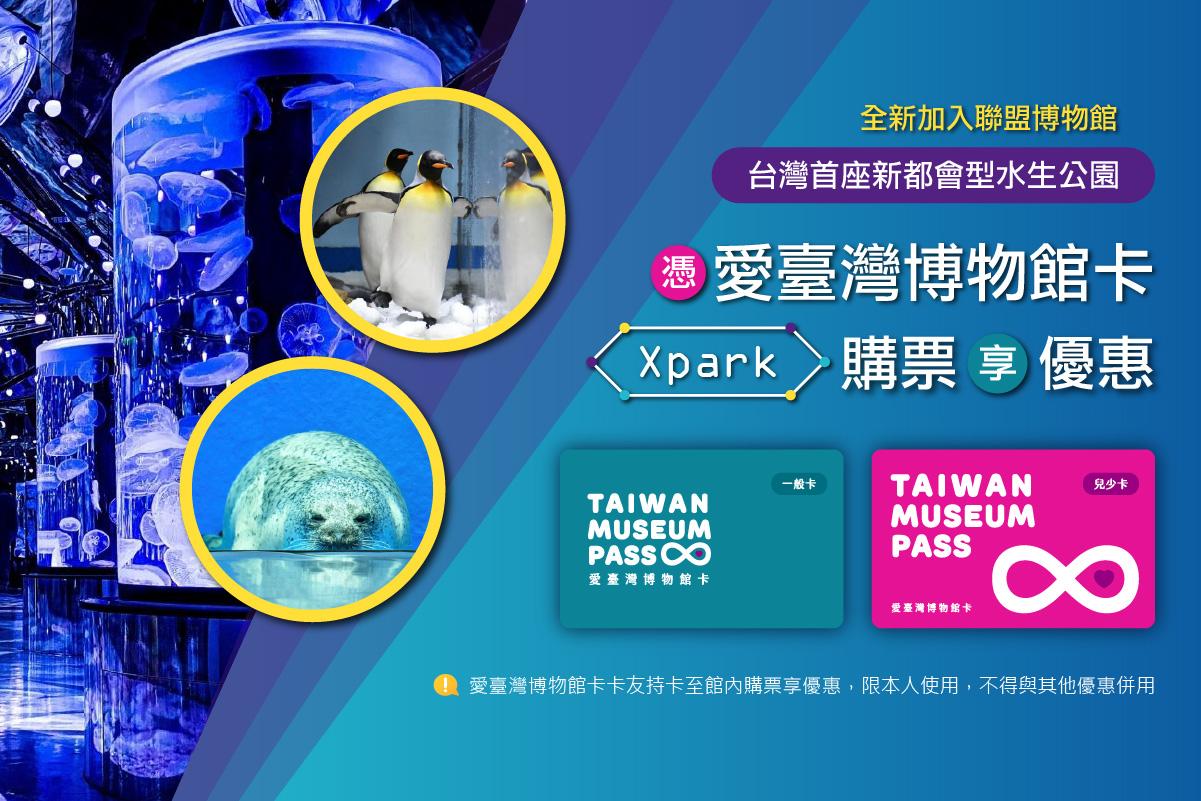 10/1起Xpark全新加入愛台灣博物館卡聯盟