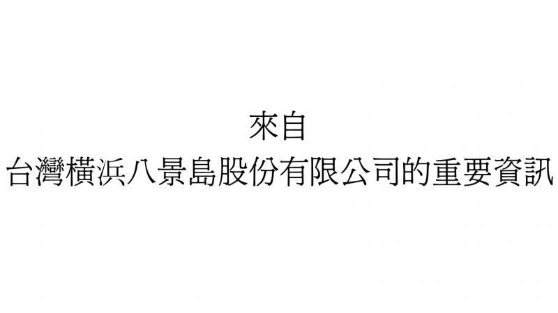 來自台灣橫浜八景島股份有限公司的重要資訊