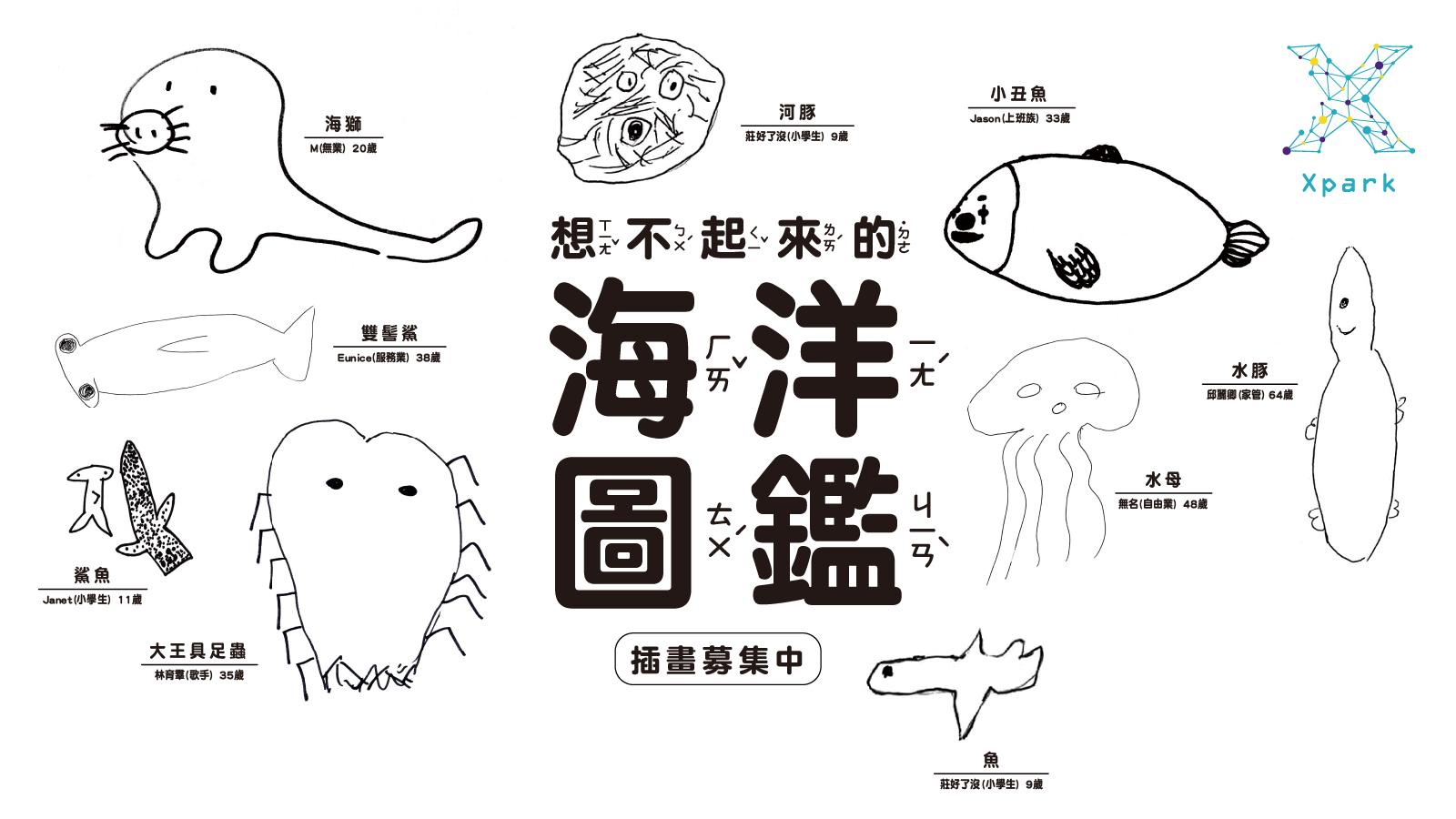 """即日起, Xpark 即將展開新企劃「憑記憶畫出海洋生物的""""想不起來的海洋圖鑑""""」"""