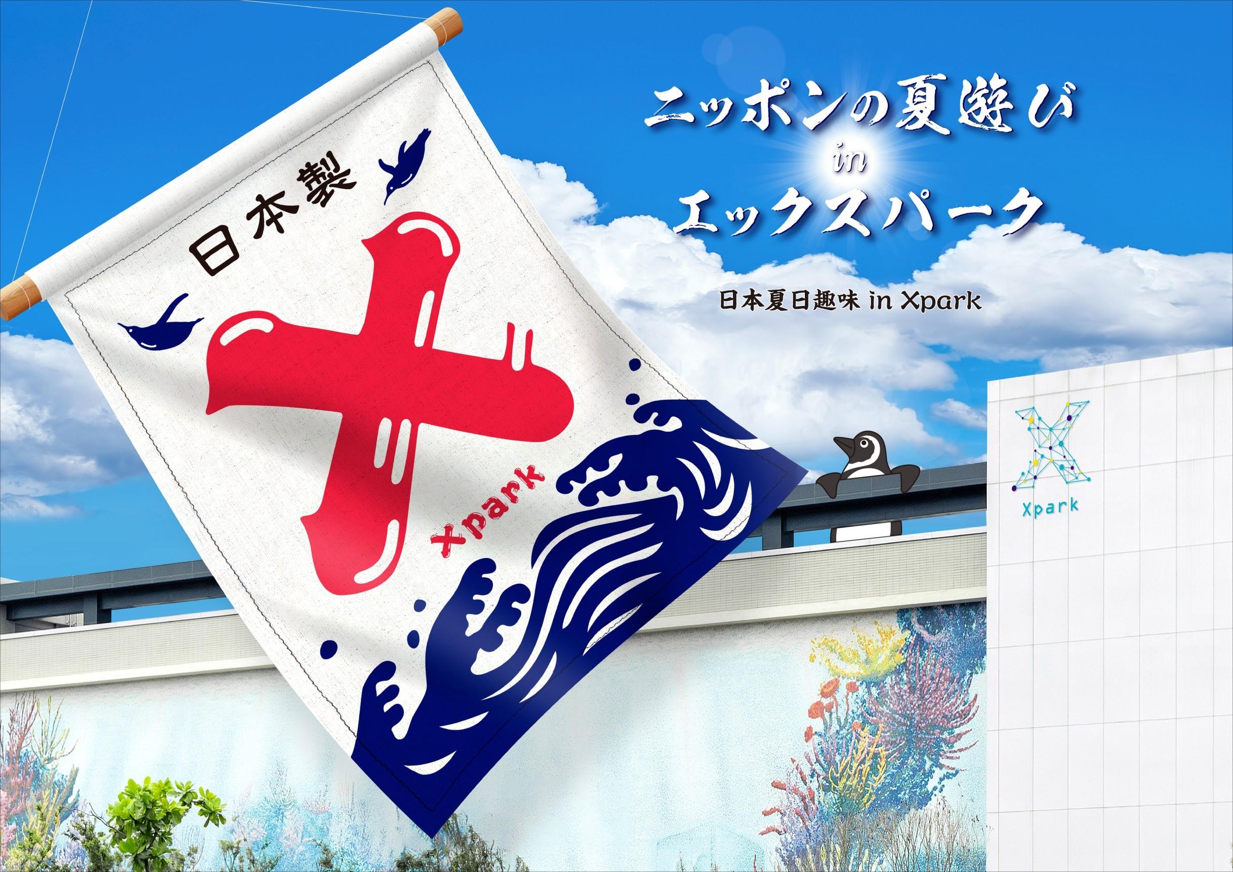 Xpark提供了水族館夏季遊憩方案及體驗日本夏季的各類活動,讓您一秒到日本!