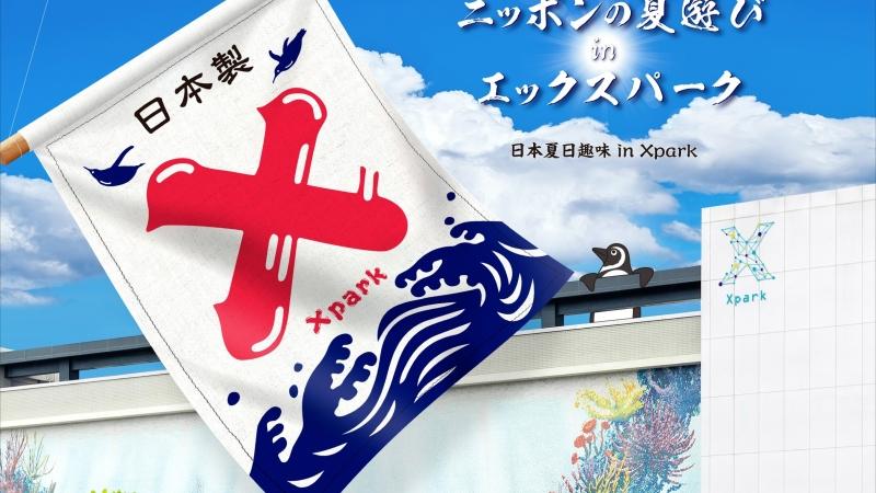 日系都會型水族館「Xpark」一週年 日本夏日趣味 in Xpark!